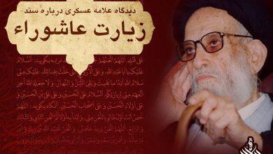 Photo of علامه عسکری و زیارت عاشورا