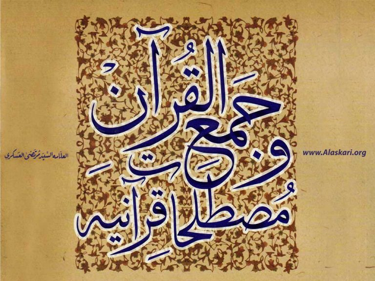 کتاب جمع القرآن علامه سید مرتضی عسکری