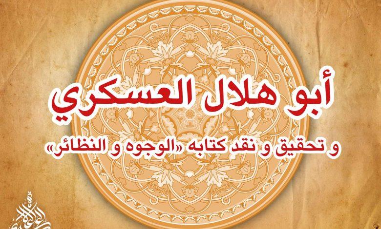 أبو هلال العسكري و تحقيق و نقد كتابه «الوجوه و النظائر»