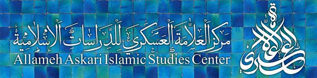 مركز العلامة العسكري للدراسات الإسلامية