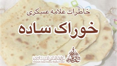 Photo of خاطرات علامه عسکری (۳)-خوراک ساده