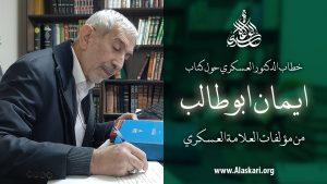 ايمان ابوطالب و خطاب الدكتور السيد كاظم العسكري حول هذا الكتاب