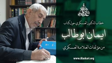 Photo of خطاب الدكتور العسكري حول كتاب ايمان ابوطالب