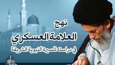 Photo of نهج العلامة العسكري في دراسته للسيرة النبوية الشريفة (بقلمه)