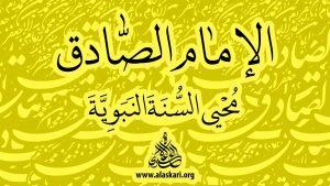الامام الصادق محيي السنة النبوية-تأليف العلامة السيد مرتضى العسكري