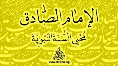 Photo of الإمام الصادق، محيي السنة النبوية