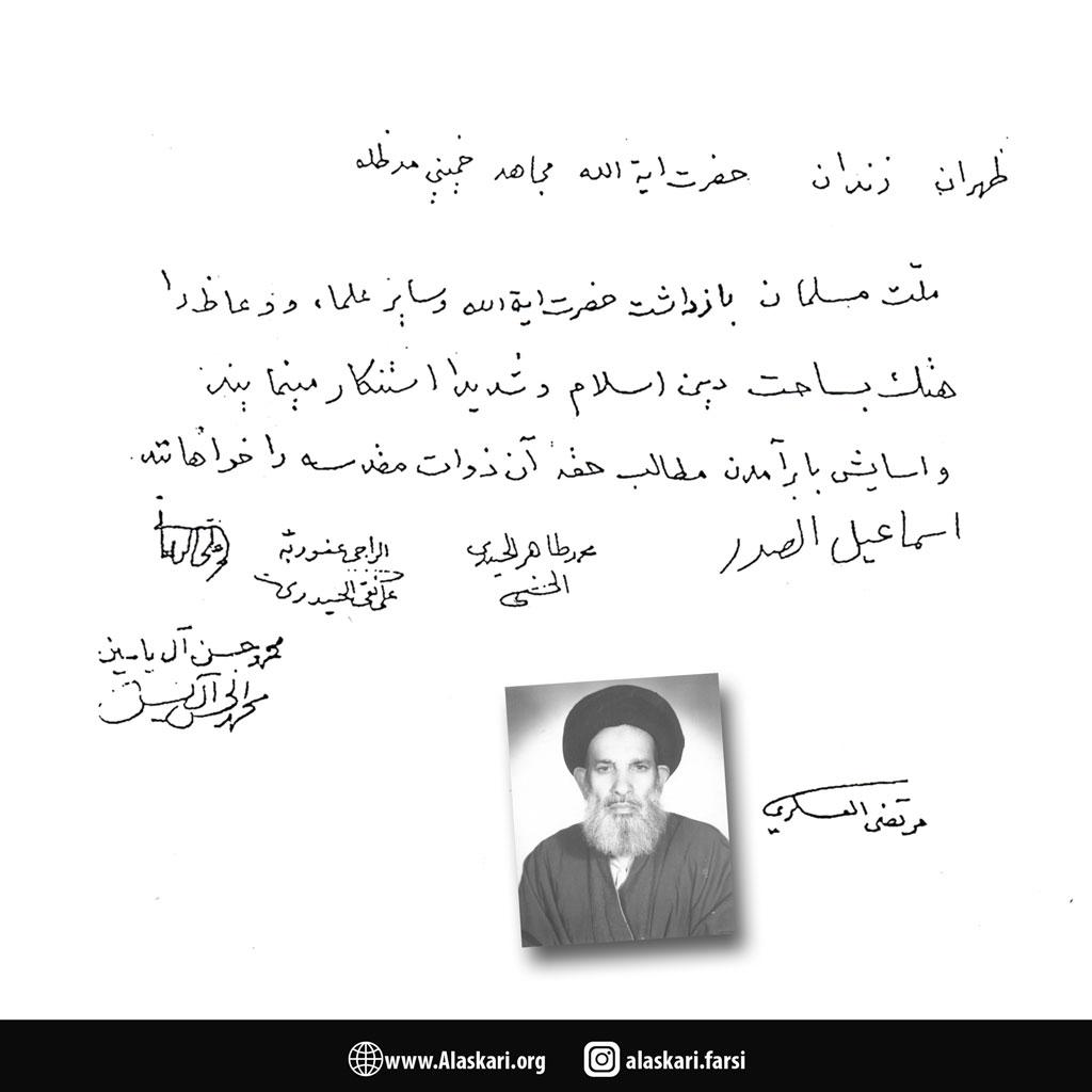 نامه علامه عسکری در محکومیت بازداشت امام خمینی ۱۳۴۲