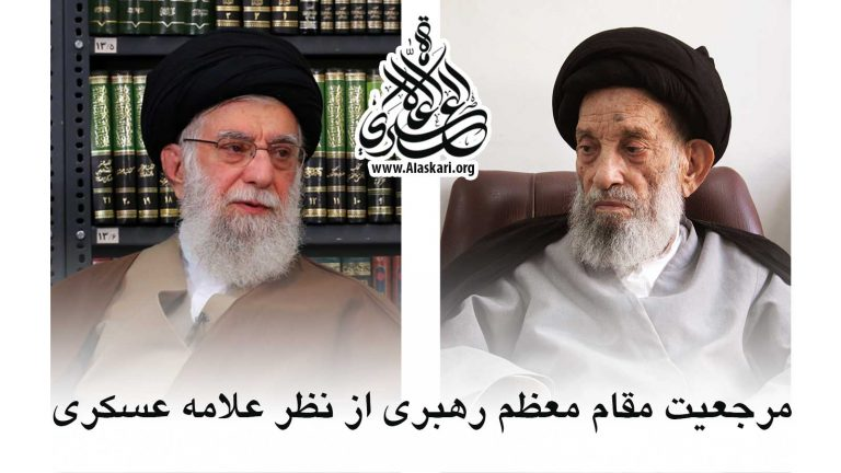 مرجعیت امام خامنهای از نظر علامه عسکری
