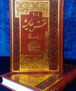 کتاب نقش عایشه در اسلام تألیف علامه سید مرتضی عسکری-ام المؤمنین عایشه