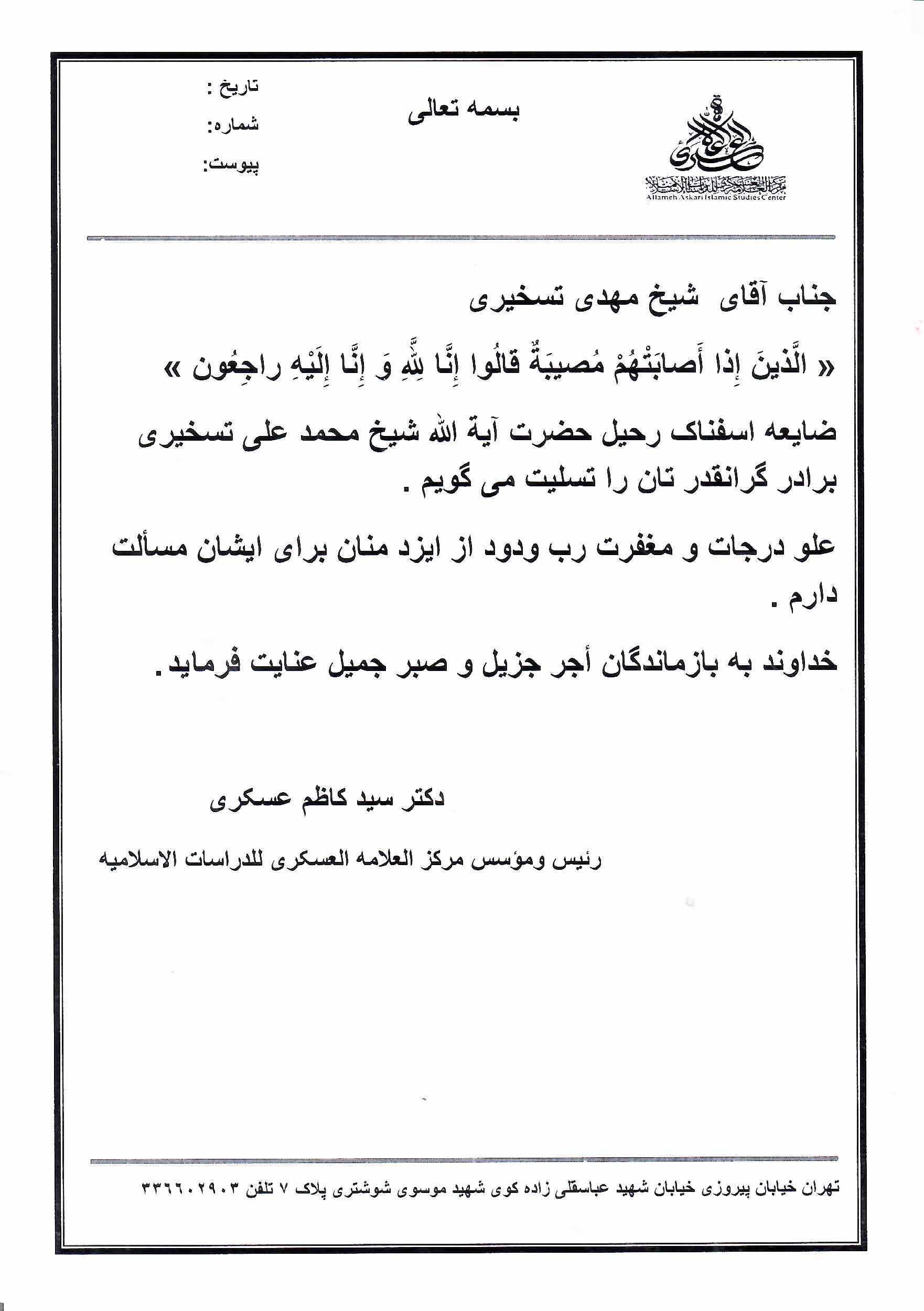 پیام تسلیت دکتر سید کاظم عسکری به مناسبت درگذشت آیت الله تسخیری