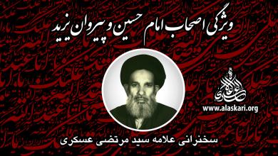 Photo of اهداف اصحاب امام حسین (ع) و اهداف پیروان یزید