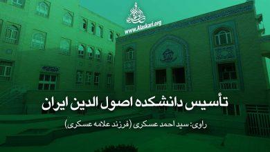 Photo of ماجرای تأسیس دانشکده اصول الدین ایران