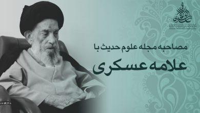 Photo of مصاحبه مجله علوم حدیث با علامه عسکری