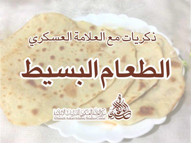 الطعام البسيط-ذكريات مع العلامة العسكري