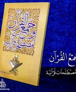 جمع القرآن - تألیف علامه عسکری