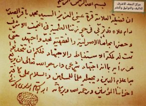 اجازه اجتهاد شهید صدر