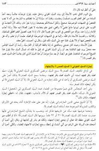 محمد باقر الصدر - سيد مرتضى العسكري