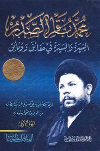 محمد باقر الصدر السيرة و المسيرةفي-حقائق-و-وثائق