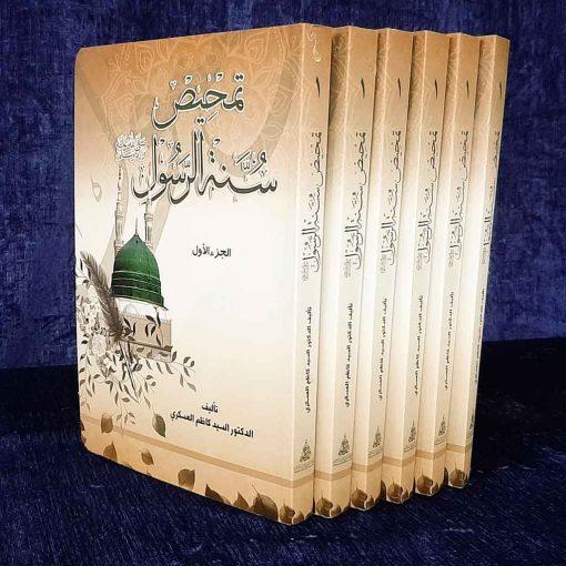 کتاب تمحیص سنة الرسول تألیف دکتر سید کاظم عسکری